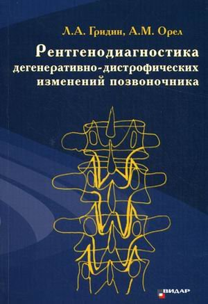 (X-ray diagnosis of degenerative-dystrophic changes of the spine / Rentgenodiagnostika degenerativno-distroficheskikh izmeneniy pozvonochnika)