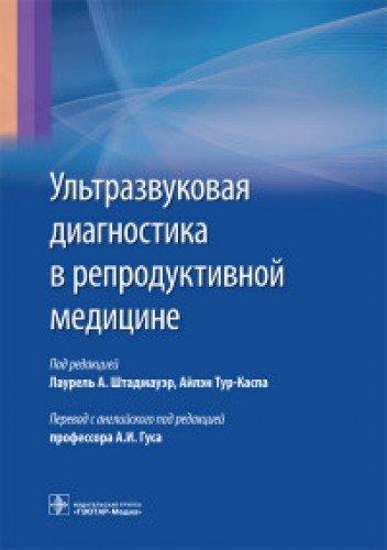 Ultrazvukovaya diagnostika v reproduktivnoy meditsine. Dostizheniya v obsledovanii i lechenii besplodiya i vspomogatelnyh reproduktivnyh tehnologiyah pdf epub