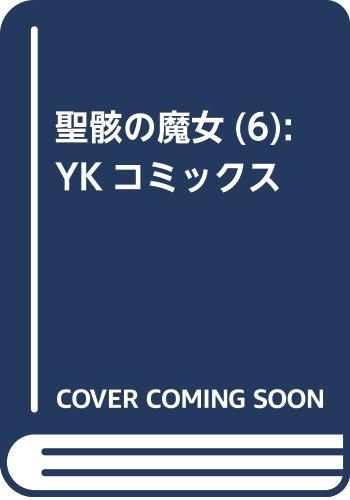 聖骸の魔女(6): YKコミックス