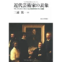 Representation of modern artists - Manet, French Paintings of the 1860s and Fantin Latour (2006) ISBN: 4130802070 [Japanese Import]