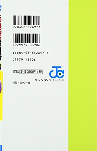 Kochikame Manga (In Japanese) (Kochira Katsushika-ku Kamearikoenmae Hassutsujo, 88)