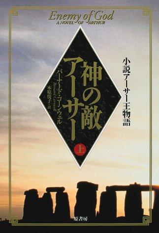 神の敵 アーサー〈上〉―小説アーサー王物語