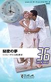 秘密の夢 シルエット・36(サーティシックス) アワーズ