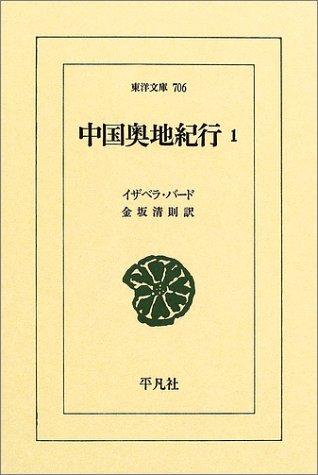 中国奥地紀行〈1〉 (東洋文庫)