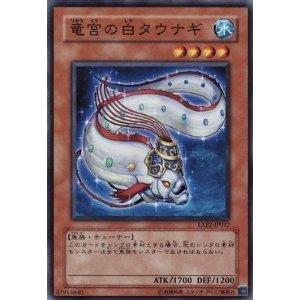 EXP2-JP037 [NR] : 竜宮の白タウナギの商品画像