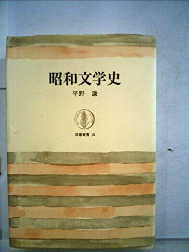 昭和文学史 (1963年) (筑摩叢書)