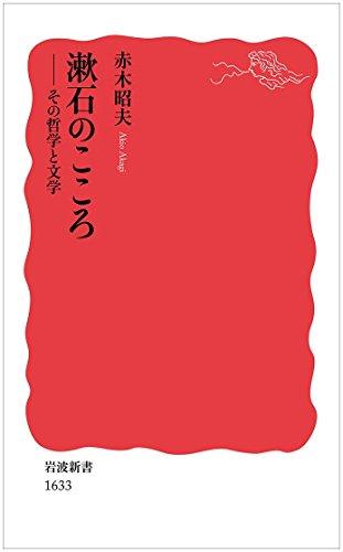 漱石のこころ――その哲学と文学 (岩波新書)