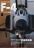 航空自衛隊F-4ファントム写真集 2019年 05 月号 [雑誌]