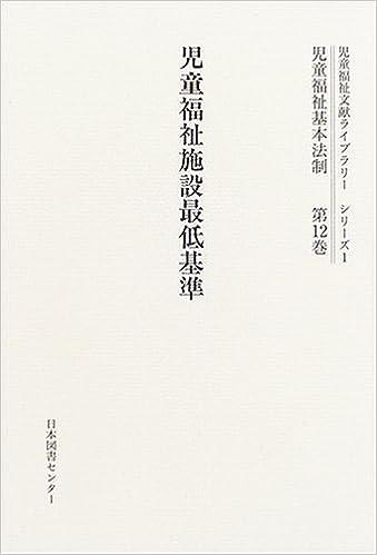 児童福祉基本法制 (第12巻) (児...