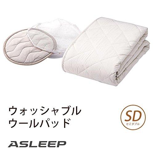 ASLEEP(アスリープ) ウォッシャブルウールパッド セミダブル 日干し水洗いOK 洗濯ネット付 英国ウ B01I4SI448