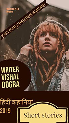 short stories hindi (Hindi Edition) - Kindle edition by