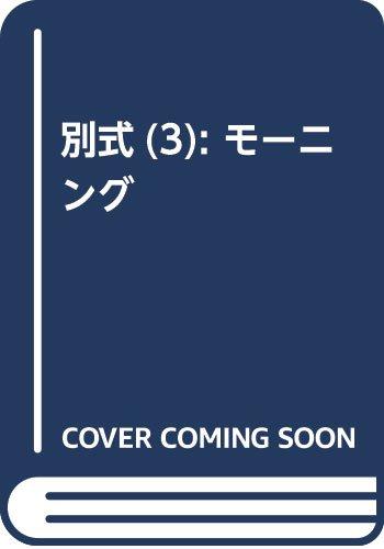 別式(3) (モーニング KC)