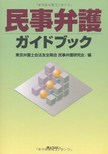 民事弁護ガイドブック