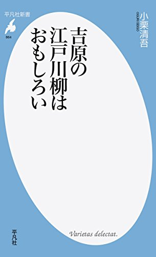 吉原の江戸川柳はおもしろい (平凡社新書)