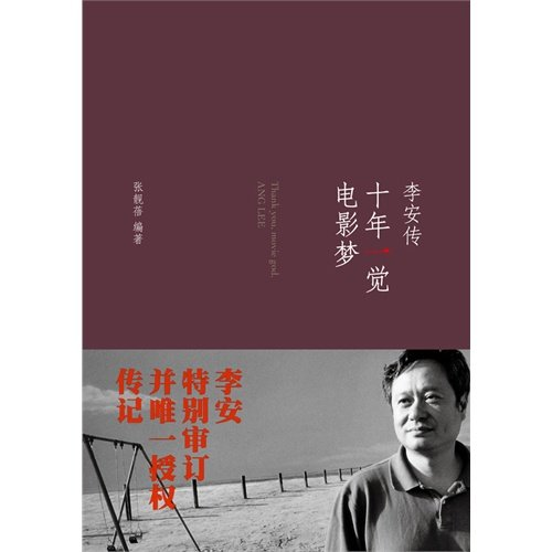 a-ten-year-dream-the-ang-lee-story-chinese-edition