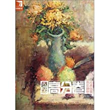 The perfect teaching color still life Classic copying: color score volume(Chinese Edition)