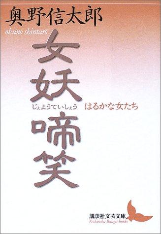 女妖啼笑―はるかな女たち (講談社文芸文庫)
