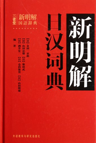 A New Japanese-Chinese Dictionary
