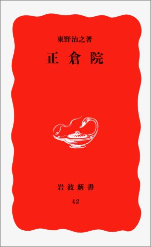 正倉院 (岩波新書)