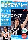 がんばれ!全日本女子バレーmagazine vol.2 (ブルーガイド・グラフィック)