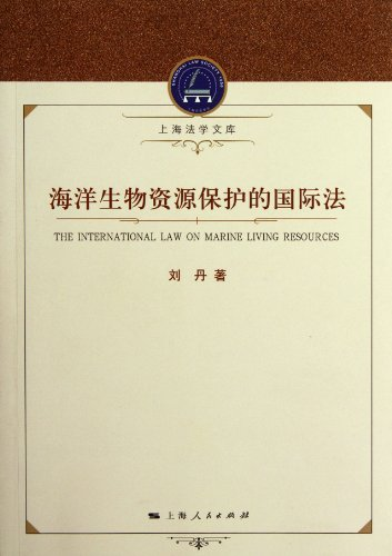 international-laws-of-living-marine-resources-conservation-chinese-edition