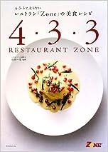 4・3・3で太らない レストラン「Zone」の美食レシピ