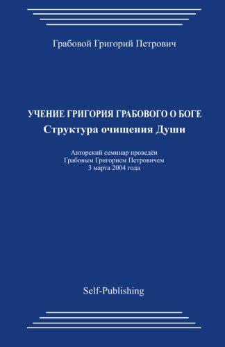 Read Online Uchenie Grigorija Grabovogo o Boge. Struktura ochishhenija Dushi. (Russian Edition) pdf