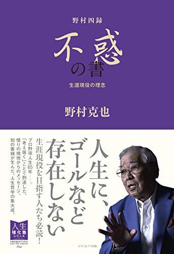 野村四録 不惑の書 生涯現役の理念 (人生強化塾シリーズ)