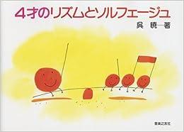 Book's Cover of 4才のリズムとソルフェージュ<呉暁> (日本語) 楽譜 – 1998/12/10″></center></p> <p align=