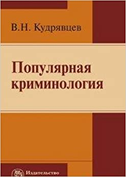 Book Populyarnaya kriminologiya