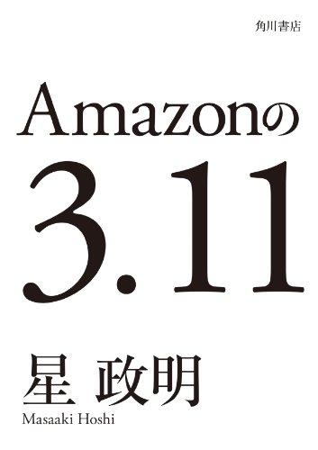 Amazonの3.11─電子書籍オリジナル─ (角川書店単行本)