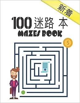 100 迷路 本 Mazes Book: 本 迷路 大人のための迷路パズルブック男の子と女の子大人のアクティビティブックゲーム迷路簡単に難しい迷路ブック大人