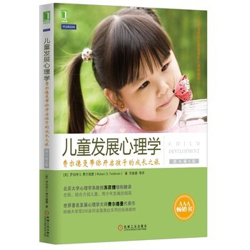 Young man Development Psychology: Growth Feldman takes you open the child's brigade (the original book version 6)(Chinese Issue)