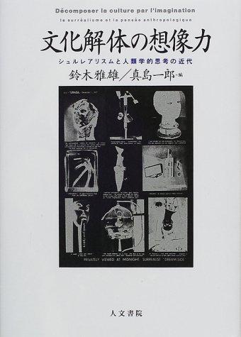 文化解体の想像力―シュルレアリスムと人類学的思考の近代