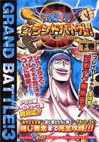 2 GameCube support both PlayStation (MZ)! - ONE PIECE Grand Battle 3 (V Jump books - game series) (2004) ISBN: 4087792757 [Japanese Import]