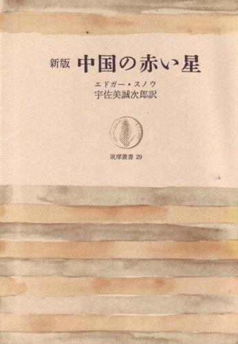 中国の赤い星 (1964年) (筑摩叢書)