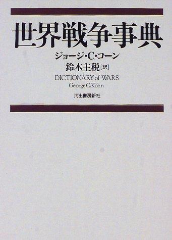 世界戦争事典