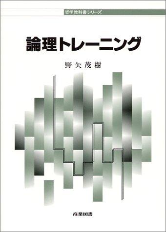 論理トレーニング (哲学教科書シリーズ)