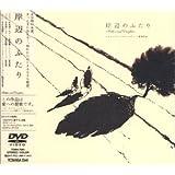 岸辺のふたり [DVD]