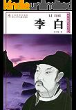 李白 (世界名人传记丛书)