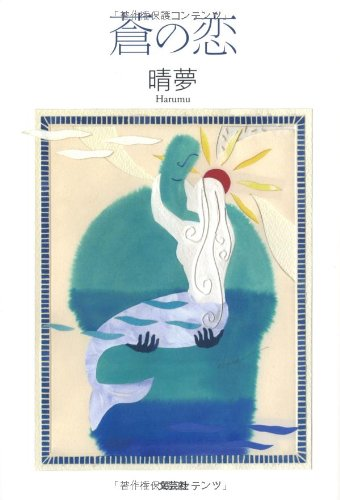 Love of Ao (2013) ISBN: 4286129861 [Japanese Import] pdf