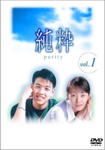 [DVD]純粋 DVD-BOX 1