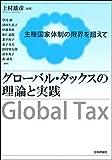 グローバル・タックスの理論と実践 主権国家体制の限界を超えて
