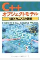 C++オブジェクトモデル―内部メカニズムの詳細 (アジソンウェスレイ・トッパン情報科学シリーズ) Tankobon Hardcover