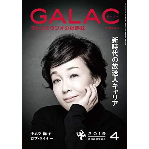 GALAC 2019年4月号 表紙画像