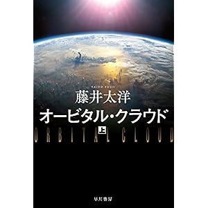 オービタル・クラウド 上 (ハヤカワ文庫JA) [Kindle版]