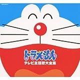 DORAEMON TV SHUDAIKA DAIZENSHU(2CD) by COLUMBIA JAPAN