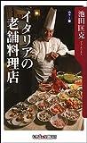 カラー版 イタリアの老舗料理店 (角川oneテーマ21)