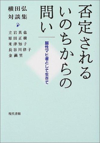 否定されるいのちからの問い―脳性マヒ者として生きて 横田弘対談集