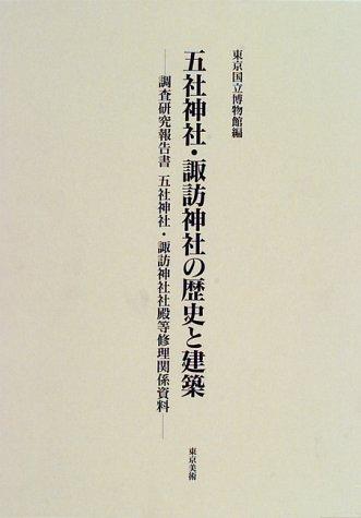 五社神社・諏訪神社の歴史と建築―調査研究報告書五社神社・諏訪神社社殿等修理関係資料
